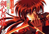 Rurouni Kenshin Art Book Volume 3