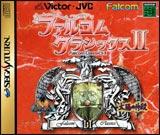 Falcom Classics II Limited Edition