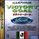J-League Victory Goal