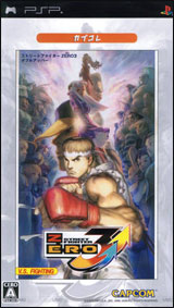 Street Fighter Zero 3 Double Upper