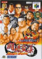 New Japan Pro Wrestling: Toukon Road Brave Spirits