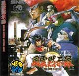 Savage Reign / Fu'un Mokushiroku Neo Geo CD