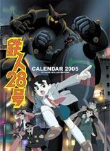 Gigantor (Tetsujin 28-go) Calendar 2005