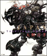 Final Fantasy Japan: Yoshitaka Amano