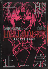 Masamune Shirow Poster Book 02: Hellhound
