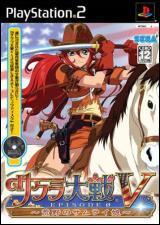 Sakura Taisen V: Episode 0  Kouya no Samurai Musume Limited Ed
