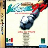 J-League Victory Goal '97