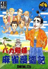 Bakatonosama Majong Manyuuki Neo Geo AES