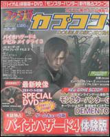 Famitsu Capcom Special