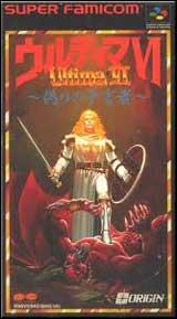 Ultima VI: Itsuwari no Yogensha