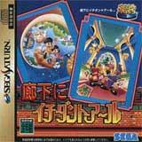 Sega Ages Rouka ni Ichidant-Ru
