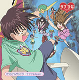 Love Hina Again CD Soundtrack