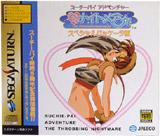 Suchie-Pai Adventure: The Doki Doki Nightmare