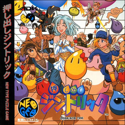 Oshidashi Zintrick Neo Geo CD