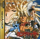 Langrisser III Limited Edition
