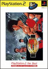 Hajime no Ippo: Victorious Boxers Championship Version