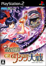 Jissen Pachinko Hisshouhou! CR Sakura Taisen