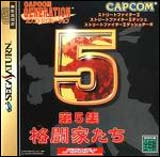 Capcom Generation 5