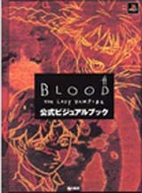 Blood the Last Vampire Official Guide