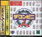 Conveni 2: Zenkoku Chain Tenkai da!