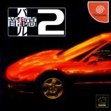 Tokyo Xtreme Racer 2