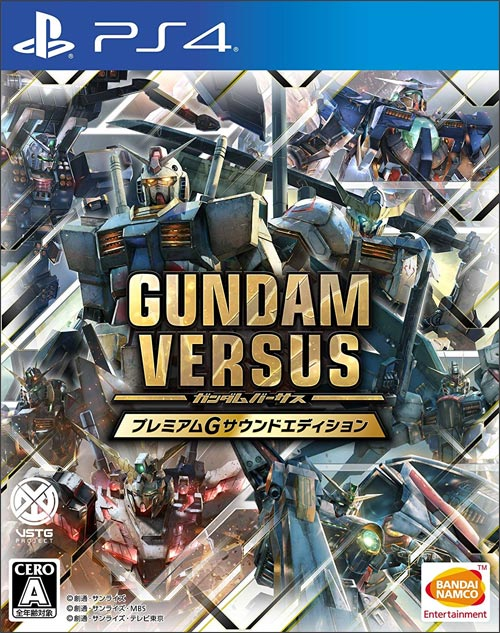 Gundam Versus Premium G Sound Edition