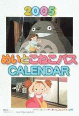 My Neighbor Totoro 2005 Calendar