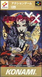Akumajou Dracula XX (Castlevania: Dracula X)