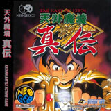 Far East of Eden: Kabuki Klash Neo Geo CD