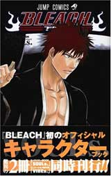 Bleach Official Character book Souls