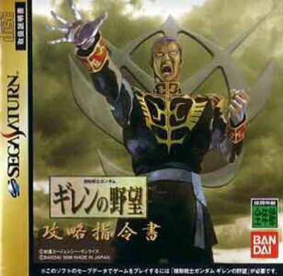 Mobile Suit Gundam: Giren no Yabou - Kouryaku Shireisho