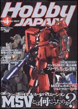 Hobby Japan Magazine No. 406 April 2003