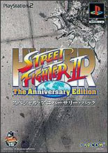 Hyper Street Fighter II: The Anniversary Edition Special Anniversary Pak