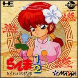 Ranma 1/2: Find the Brides CD-ROM2