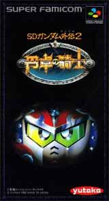 SD Gundam Gaiden 2: Entaku no Kishi