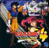 Cosmic Fantasy 4: Chapter 1  Super CD-ROM2