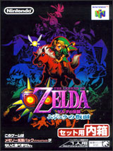 Legend of Zelda: Majoras Mask