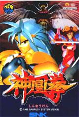 Shin Oh Ken Neo Geo AES