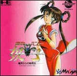 Devil Hunter Yohko CD-ROM2