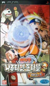 Naruto: Narutimett Portable