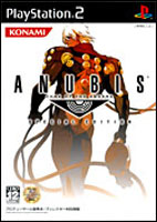 Anubis Zone of Enders Special Edition