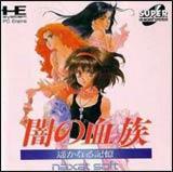 Yami no Ketsuzoku: Harakanaru Kioku SUPER CD-ROM2