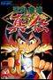 Kabuki Klash: Far East of Eden Neo Geo AES