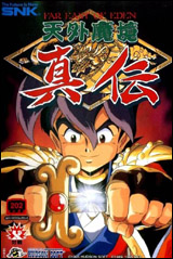 Kabuki Klash: Far East of Eden Neo Geo AES