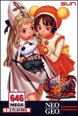 Matrimelee Neo Geo AES