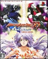 Megazone 23: Aoi Garland Limited Edition
