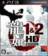 Yakuza 1 & 2 HD Edition