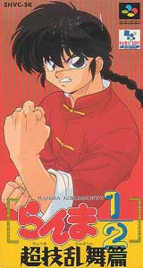 Ranma 1/2: Chougi Ranbuhen
