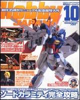 Hobby Japan Magazine October 2004 w/ MS Gundam Seed Sword Calamity Custom Kit & How To Build DVD