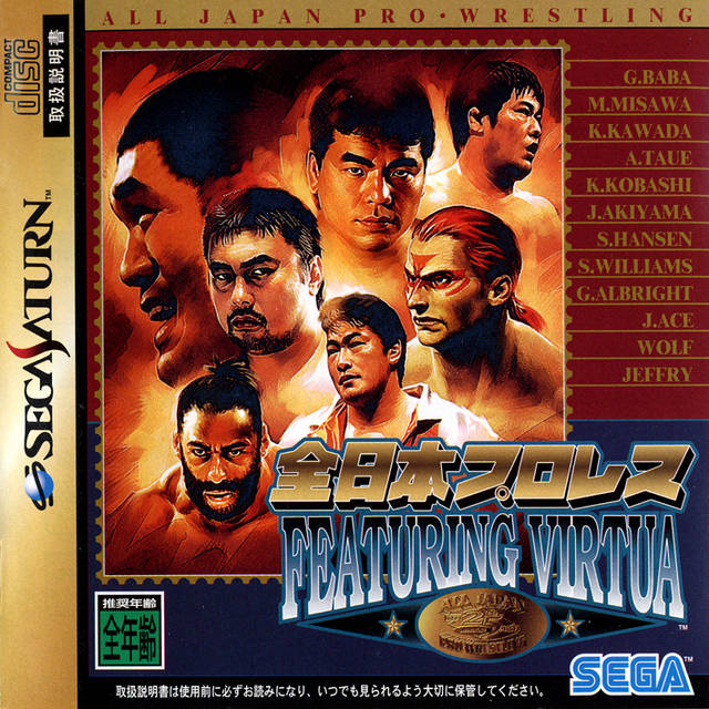 All-Japan Pro Wrestling Featuring Virtua